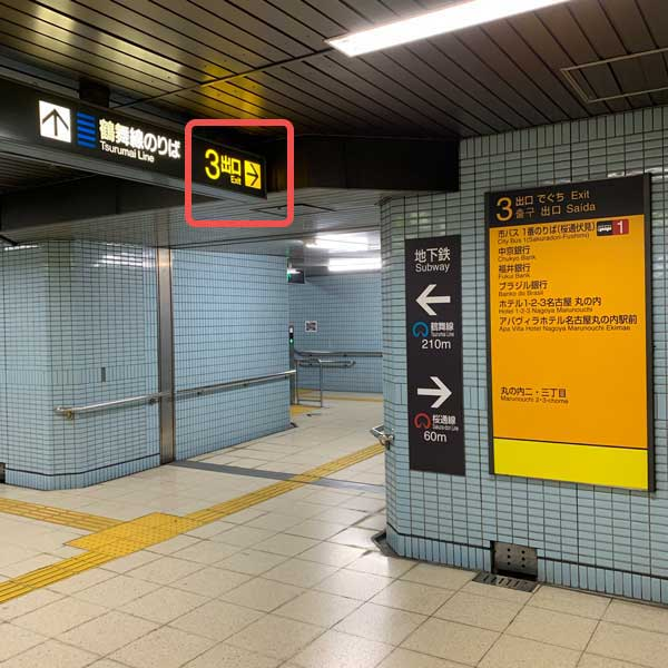 丸の内駅の3番出口です。
