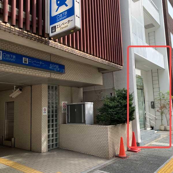 丸の内駅のエレベーター出口からすぐ隣のビルです。