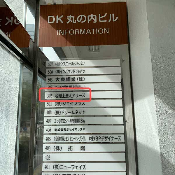 アリーズは5階にあります。エレベーターをご利用ください。